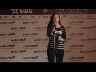 """Кастинг """"Побасенки"""" Бондаренко Лиза"""