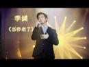 《我是歌手3》第八期单曲纯享 李健 《当你老了》 I Am A Singer 3 EP8 Song Li Jian Performance 湖南卫 352