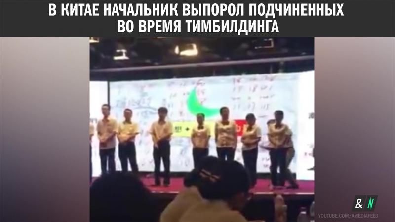 Публичная порка в Китае » FreeWka - Смотреть онлайн в хорошем качестве