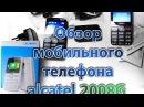 Обзор мобильного телефона alcatel 2008G дедушкафон