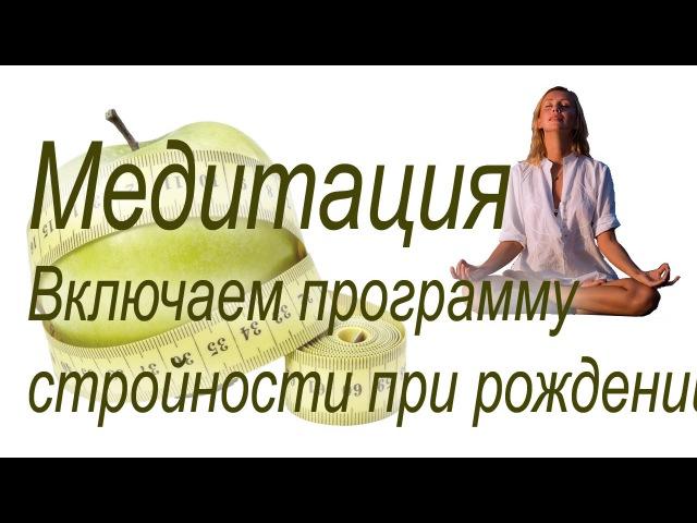 Медитация на похудение вараксин слушать