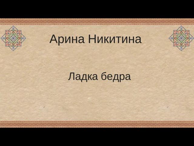 Ладка бедра Арина Никитина
