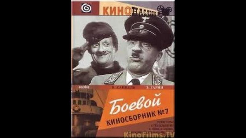 Боевой киносборник № 7 1941 фильм смотреть онлайн
