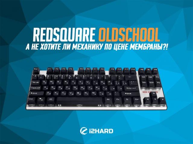 Обзор Red Square OldSchool а не хотите ли механику по цене мембраны