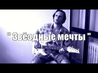 Максим Аргасцев - Звёздные мечты © 2016 г.