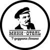 Мини-отель «У дедушки Ленина», г. Тюмень