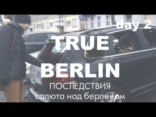 TRUE BERLIN day2 последствия новогоднего салюта в Берлине