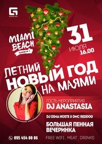 ЛЕТНИЙ НОВЫЙ ГОД Miami Beach ВКонтакте