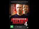 Псевдоним «Албанец» 4 сезон 1 серия