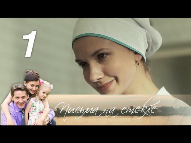 Письма на стекле Серия 1 2014 @ Русские сериалы