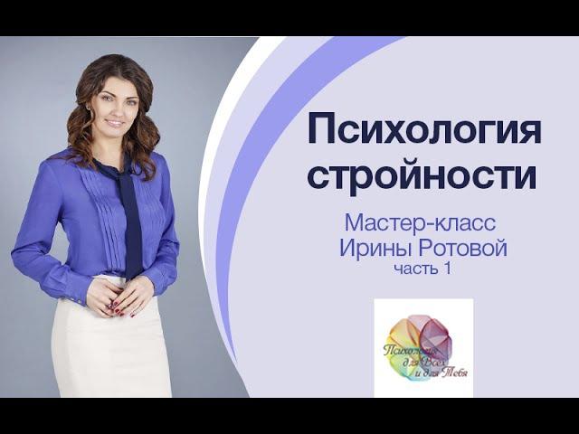Психологи для похудения в москве