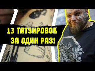 Клиент Всегда Прав (13 татуировок за 1 сеанс)