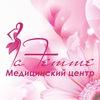 La Femme медицинский центр