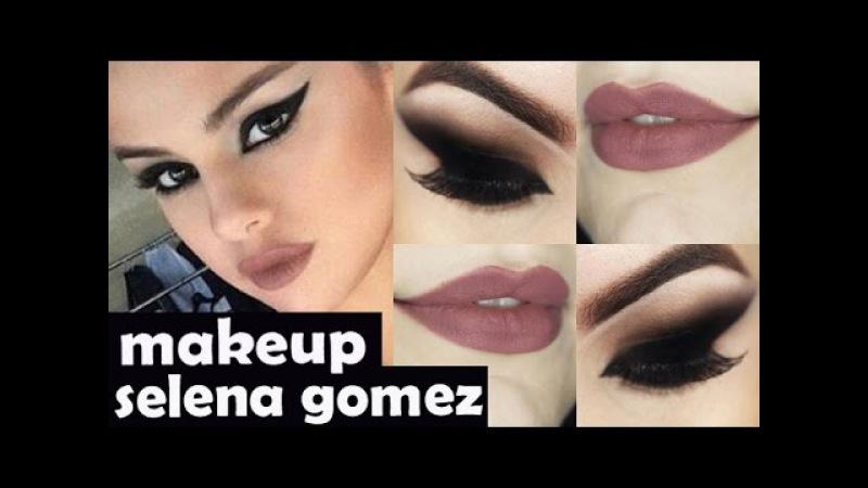 Selena Gomez Makeup Tutorial - 3 maquiagens neutras e poderosas da Selena Gomez