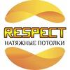 """Натяжные потолки """"Respect"""""""