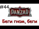 Panzar s1e44 Беги гном беги