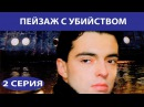 Пейзаж с убийством 2 серия (2002)