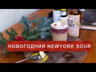 Правильный новогодний коктейль
