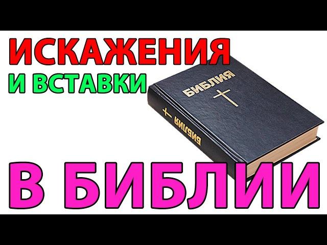 Искажения и вставки в Библии СтопГРЕХ