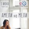 """01/06 - """"Амели на Мели"""" - Нижний Новгород"""
