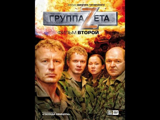 Группа ZETA (Фильм 2, серия 4) (2009) фильм