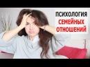 Психология семейных отношений / IrenVladi