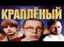 Крапленый 12 серия Боевик криминал фильм сериал