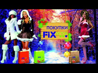 Fix Price покупки к Новому году 2017🎄. Ноябрь