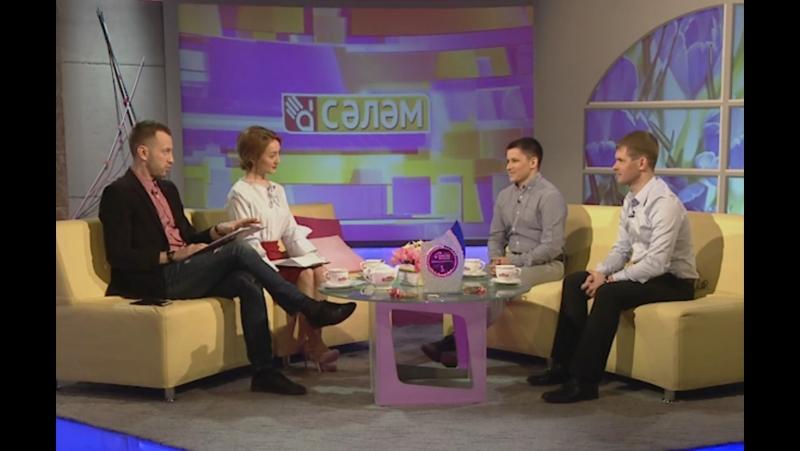 Телеканал БСТ передача Салям в гостях Артур Бикметов и Алексей Буренин
