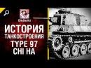 Type 97 Chi Ha История танкостроения от EliteDualist Tv World of Tanks