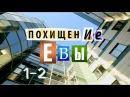 Похищение Евы 1 и 2 серии 2016 Мелодрама комедия @ Русские сериалы