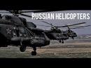 Вертолеты России Russian Helicopters Полёт валькирий