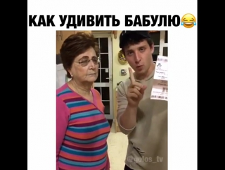 Как удивить бабулю
