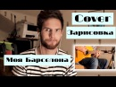 🎸ЗАРИСОВКА МОЯ БАРСЕЛОНА 🎙кавер от Корнилова Данилы на канале🎧 Ckrendel Covers