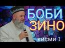 ДАР БОБИ ЗИНО ХОЧИ МИРЗО 2017 кисми 1 АМРИ МАЪРУФ