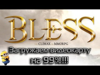 Как в Bless загрузить видеокарту на 99%!!!