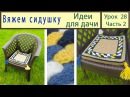 Мини коврик Сидушки крючком. Идеи для дачи своими руками. Crochet. Урок 28 Часть 2