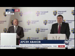 Аваков назвал Радикальную партию Ляшко пи.арастической