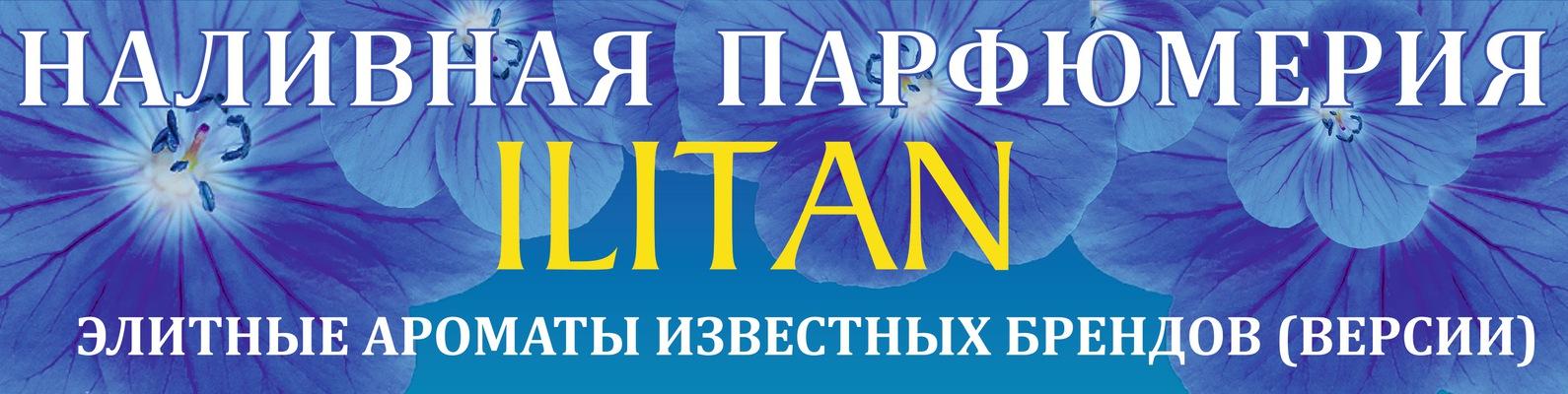 Наливная Парфюмерия ILITAN [селективы] ~ФРАНЦИЯ~ | ВКонтакте