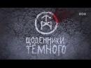 Дневники Темного 52 серия 2011 HD 720p