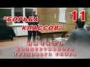 11.БОРЬБА КЛАССОВ. Начало коллективного трудового спора. М.В.Попов