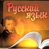 Русский язык в государствах СНГ