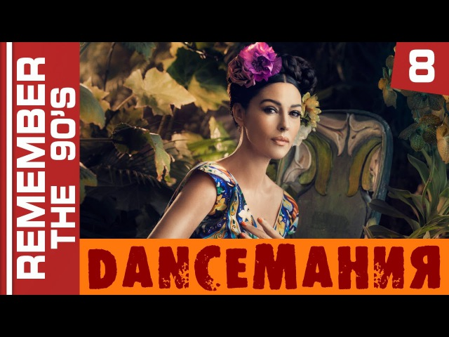 90's ❤️ Best Dance Video 8