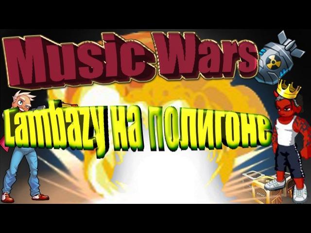 Music Wars: Мехи с ХАЙ лвлами против VirtyoZZ
