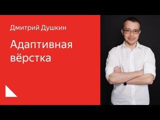 001. Школа разработки интерфейсов  Адаптивная вёрстка. Дмитрий Душкин