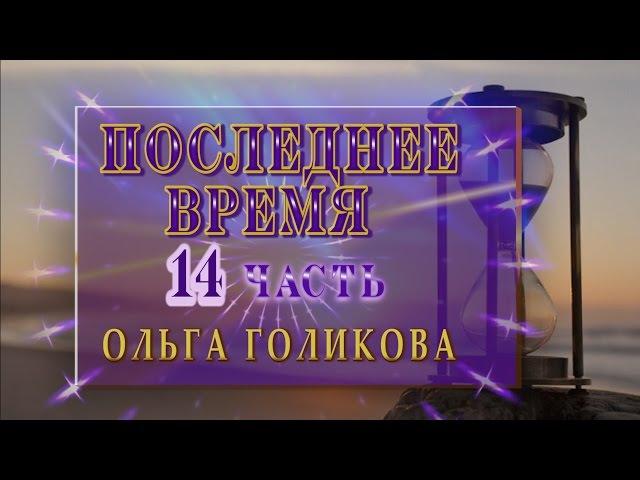 Передачи о Последнем времени (14). Ольга Голикова.