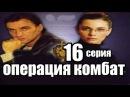 Операция Комбат 16 серия из 16 детектив,боевик,криминальный сериал)