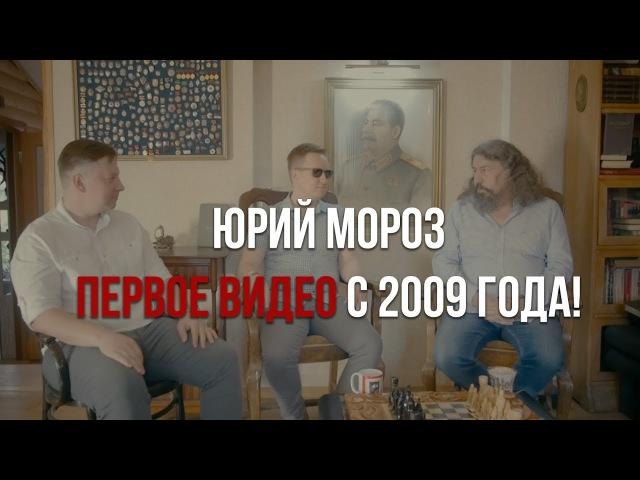 Юрий Мороз основатель ИЮМ (Институт Юрия Мороза ранее ШСД) первое интервью с 2009 года