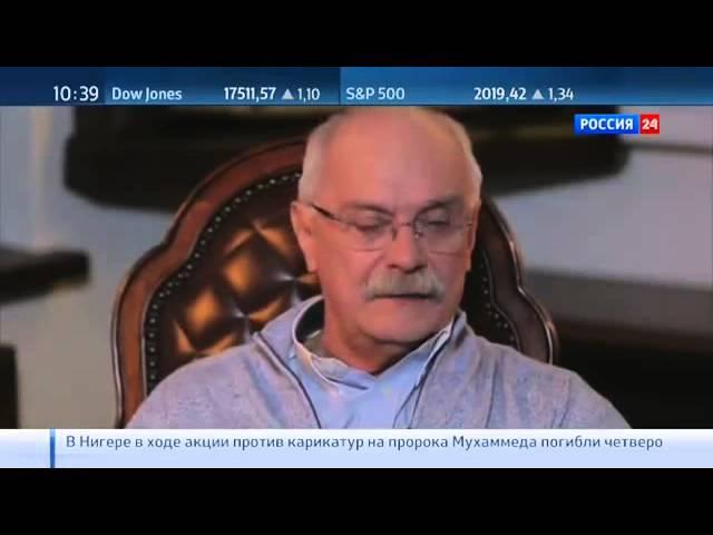 Михалков о 13 и 15 статьях Конституции РФ Бесогон TV Россия24 17 01 2015
