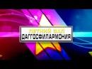 22сентября грандиозный концерт Аварско-Даргинской песни